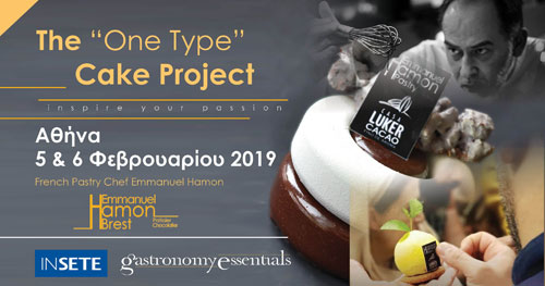 The 'One Type' Cake Project - Αθήνα 2019